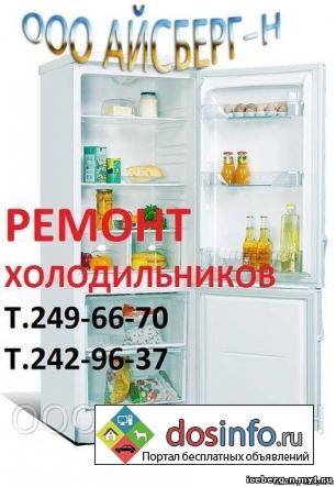 Договор на Ремонт Холодильника образец - картинка 4