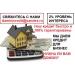 Нужна ли срочную финансовую помощь?  Свяжитесь нами