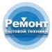 Ремонт бытовой техники в Брянске