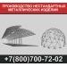 Производство нестандартных металлоконструкций, эстакады металлические под трубопроводы сери