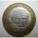 ПРОДАМ монету юбилейную 10 рублёвую Гагарин