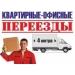 ЛУЧШИХ ГРУЗЧИКОВ НЕ БЫВАЕТ. 272-98-06