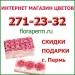 Интернет магазин цветов Пермь