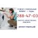Ремонт стиральных машин,  тел.  288-47-03