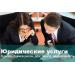 Профессиональная помощь юристов и адвокатов с гарантией в АО ХМАО